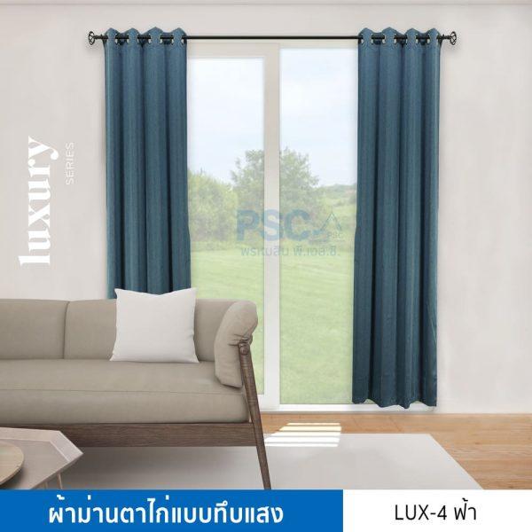 ผ้าม่านประตู เรียบหรู สีฟ้า